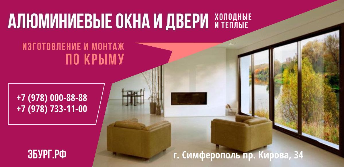 Купить окна и двери у производителя в Крыму