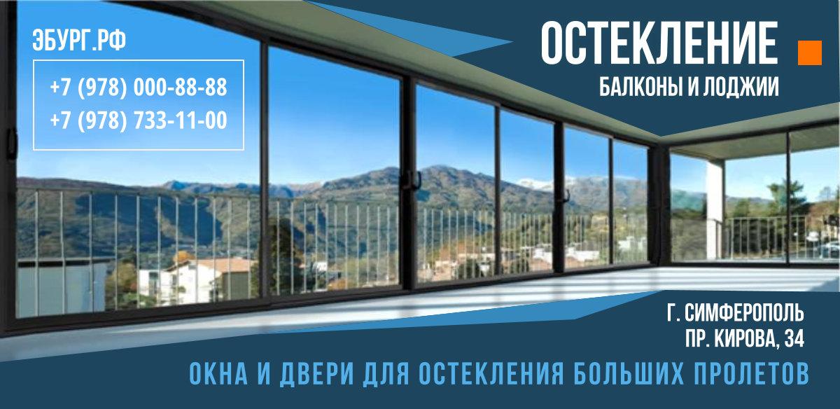 Заказать остекление балконов и лоджий по выгодным ценам в Крыму