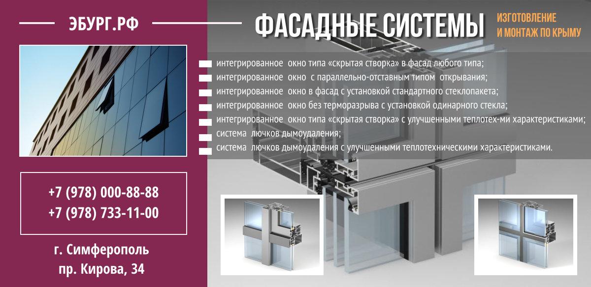 Алюминиевые Фасады от компании производителя Эбург в Крыму