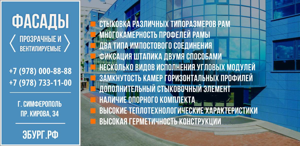 Светопрозрачные фасадные конструкции от производителя в Крыму