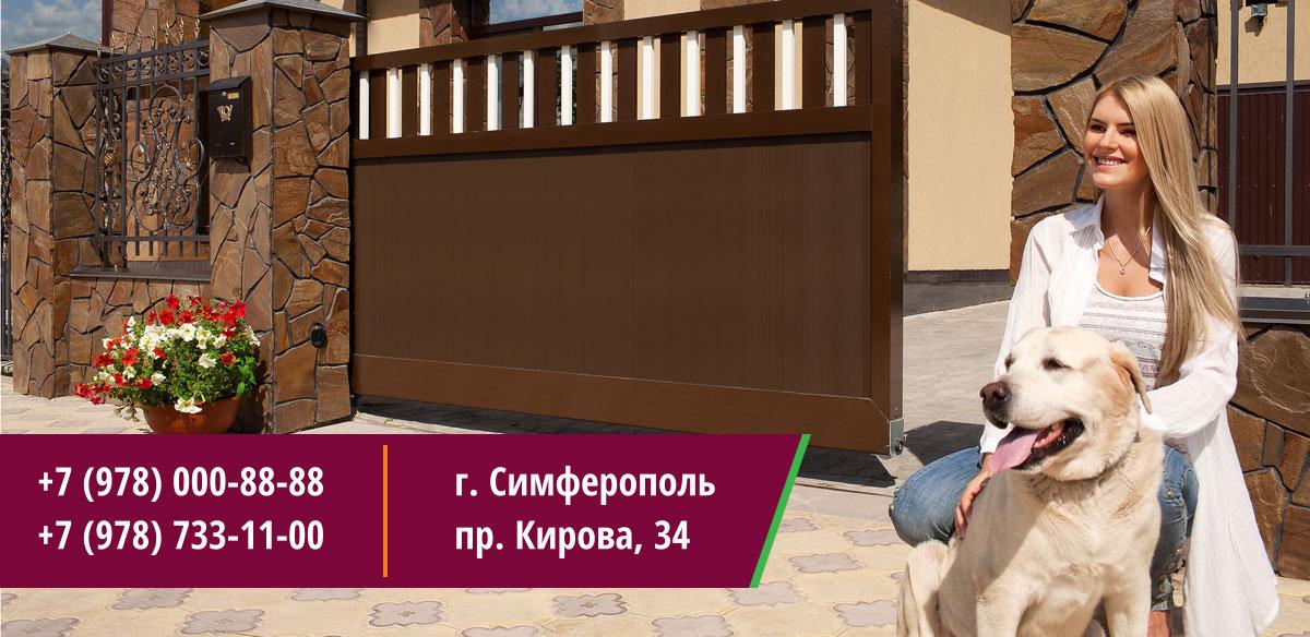 Монтаж откатных ворот в Крыму