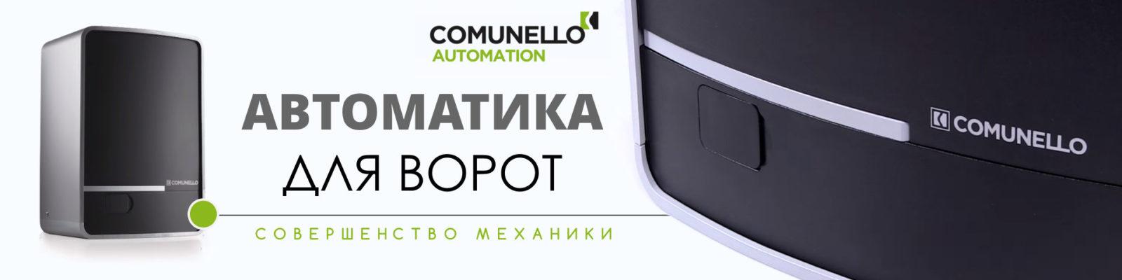Автоматика для ворот в Крыму