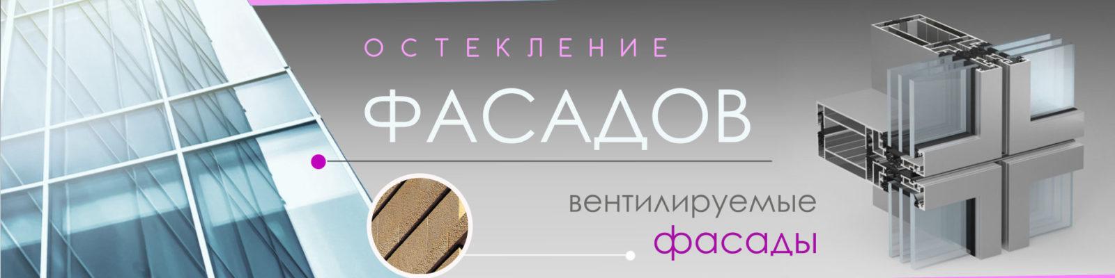 Фасадное остекление в Крыму
