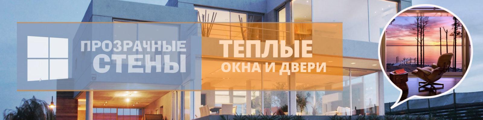 Раздвижные окна в Крыму